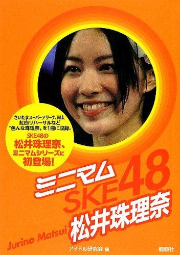 ミニマムSKE48 松井珠理奈