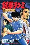鉄拳チンミLegends(7) (月刊マガジンコミックス)