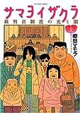 サマヨイザクラ裁判員制度の光と闇 上 (アクションコミックス)