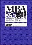 「MBA」恋愛戦略—最強のマーケティング理論で説く彼女獲得のしくみと方法