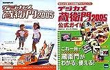 デジカメ蔵衛門 2005 解説本セット