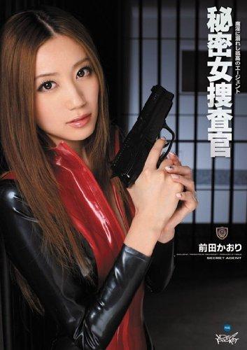 秘密女捜査官~魔淫に溺れし孤高のエージェント~ 前田かおり アイデアポケット [DVD]