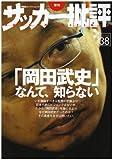季刊サッカー批評 issue 38 「岡田武史」なんて、知らない (双葉社スーパームック)
