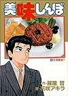 美味しんぼ 第18巻 1988-12発売