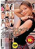 インターナショナル4時間FUCK SPECIAL DIVA [DVD]