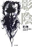 影と陰 (ハヤカワ・ミステリ文庫)