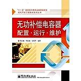 Réactif configuration de condensateur de compensation de puissance \ run \ 'entretien (chinese édition) ISBN:...