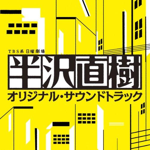 テーマ・オブ・半沢直樹 ~Main Title~