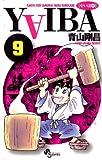 YAIBA(9) (少年サンデーコミックス)