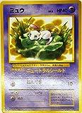 ポケモンカードゲーム promo020 ミュウP (特典付:限定スリーブ オレンジ、希少カード画像) 《ギフト》
