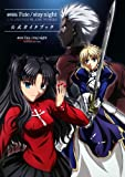 �����Fate/stay night UNLIMITED BLADE WORKS �����ɥ֥å�