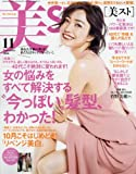 美ST(ビスト) 2016年 11 月号 [雑誌]