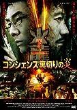 コンシェンス/裏切りの炎【DVD】※初回生産分のみ応募券封入