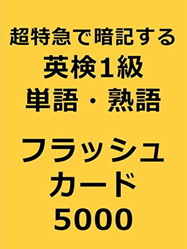超特急で暗記する英検1級単語・熟語フラッシュカード5000