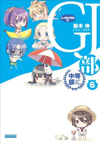 ガガガ文庫 GJ部中等部6(イラスト完全版)
