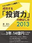 年収150万から2億円へ! 成功する「投資力」の伸ばし方 2013