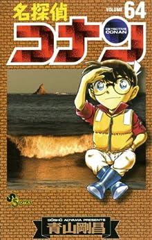 名探偵コナン(64) (少年サンデーコミックス)