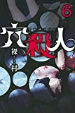穴殺人(6) (講談社コミックス)