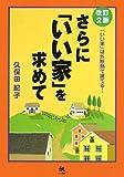 さらに「いい家」を求めて 改訂2版―「いい家」は外断熱で建てる!