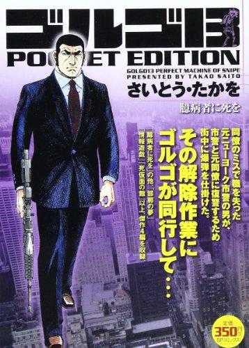 ゴルゴ13 POCKET EDITION 臆病者に死を (SPコミックス)