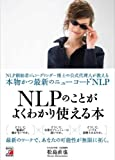 NLP(神経言語プログラミング)におけるモデリング(modeling)
