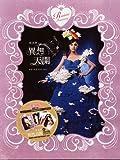 異想天開 新選+精選 3CD+DVD 台湾盤