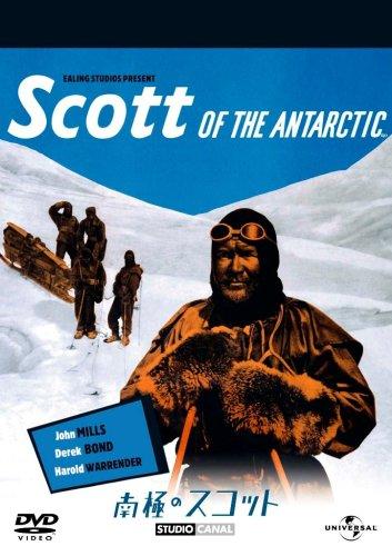 南極のスコット (ユニバーサル・セレクション第3弾) 【初回生産限定】 [DVD]