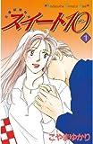 スイート10(テン)(1) (Kissコミックス)