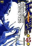 天牌 45 (ニチブンコミックス)