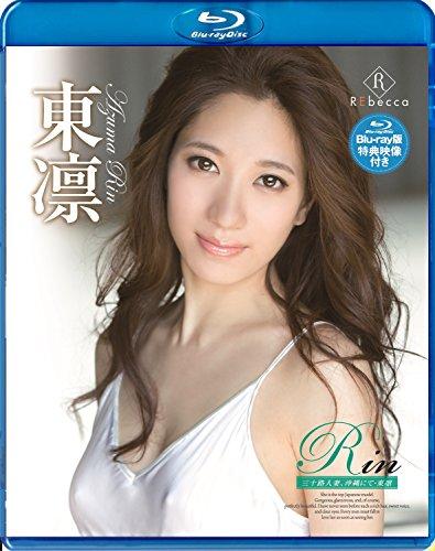Rin 三十路人妻、沖縄にて・東凛 ブルーレイエディション REbecca [Blu-ray]
