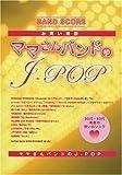 バンドスコア ママさんバンドのJ-POP お買い得版 (バンド・スコア)