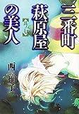 三番町萩原屋の美人 (7) (ウィングス・コミックス)
