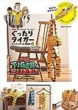 【Amazon.co.jp限定】『劇場版 TIGER & BUNNY -The Rising-』ぐったりタイガー ティッシュケースBOOK