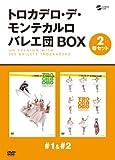 トロカデロ・デ・モンテカルロバレエ団 1&2 BOX [DVD]