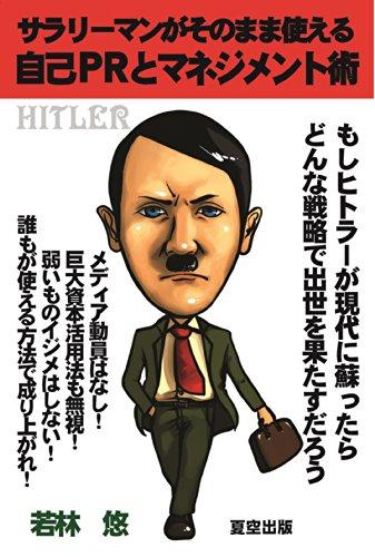 ヒトラー サラリーマンがそのまま使える自己PRとマネジメント術