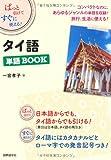 ぱっと引けてすぐに使える!タイ語単語BOOK