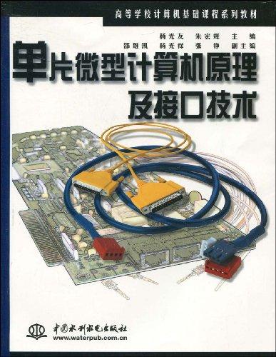 单片微型计算机原理及接口技术图片
