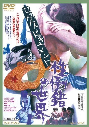 [] セックスドキュメント 性倒錯の世界【DVD】