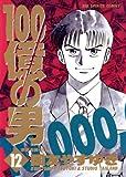 100億の男(12) (ビッグコミックス)