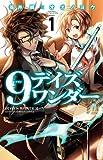 9デイズワンダー 1 (少年チャンピオン・コミックス)