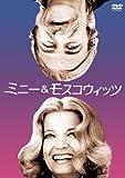 ミニー&モスコウィッツ [DVD]