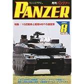 PANZER (パンツァー) 2012年 08月号 [雑誌]