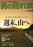 男の隠れ家 2009年 11月号 [雑誌]