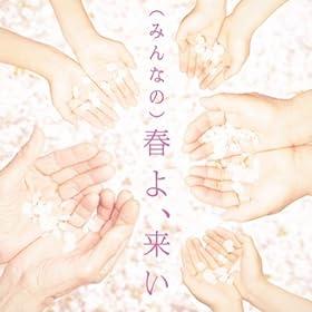 Haruyo Koi - Longing for spring