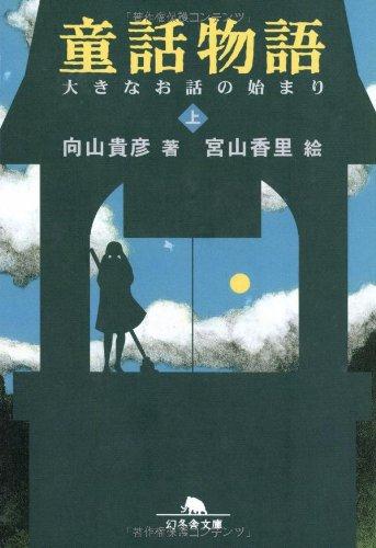 童話物語〈上〉大きなお話の始まり (幻冬舎文庫)