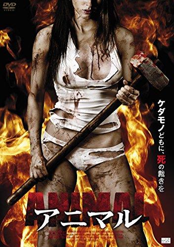 アニマル [DVD]