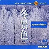 MIXA IMAGE LIBRARY Vol.63 冬景色