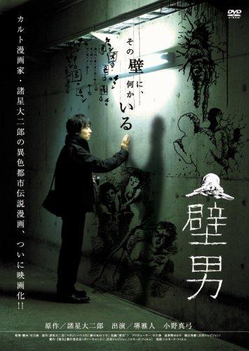 壁男 [DVD]