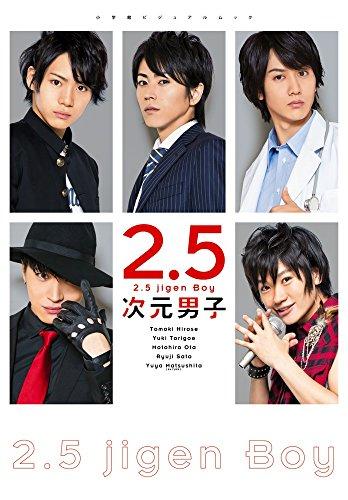 2.5次元男子 (SHOGAKUKAN Visual MOOK)