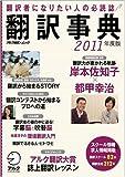 翻訳事典2011年度版